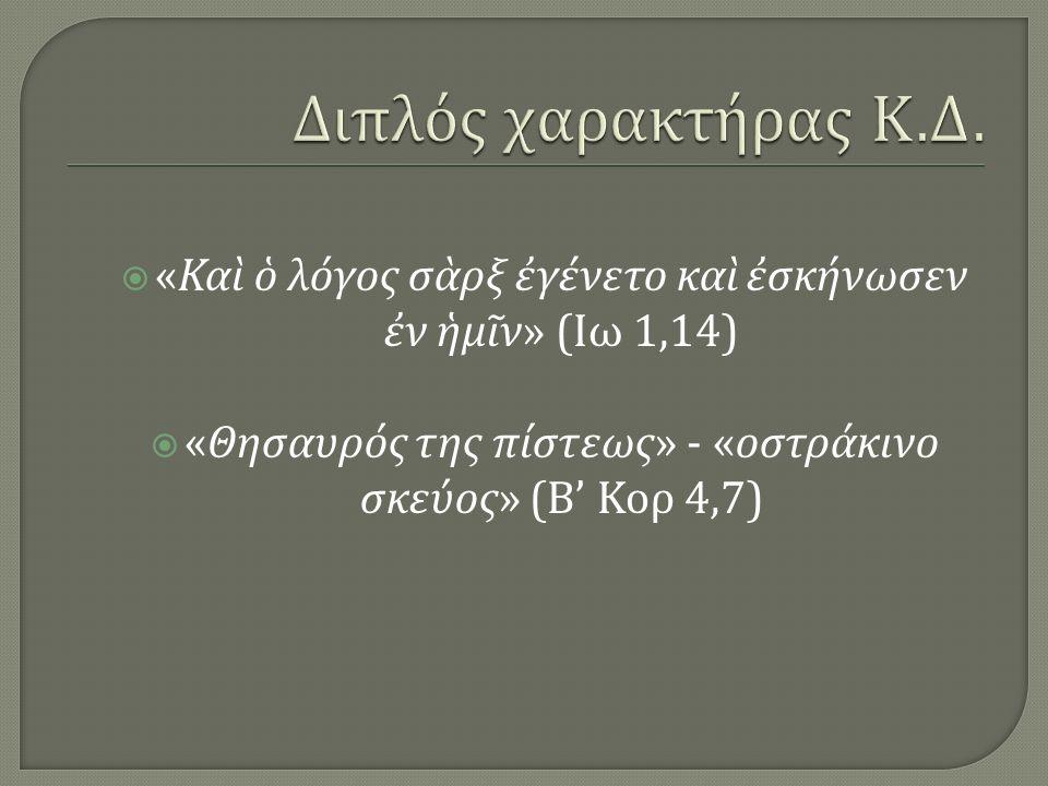  « Καὶ ὁ λόγος σὰρξ ἐγένετο καὶ ἐσκήνωσεν ἐν ἡμῖν » ( Ιω 1,14)  « Θησαυρός της πίστεως » - « οστράκινο σκεύος » ( Β ' Κορ 4,7)