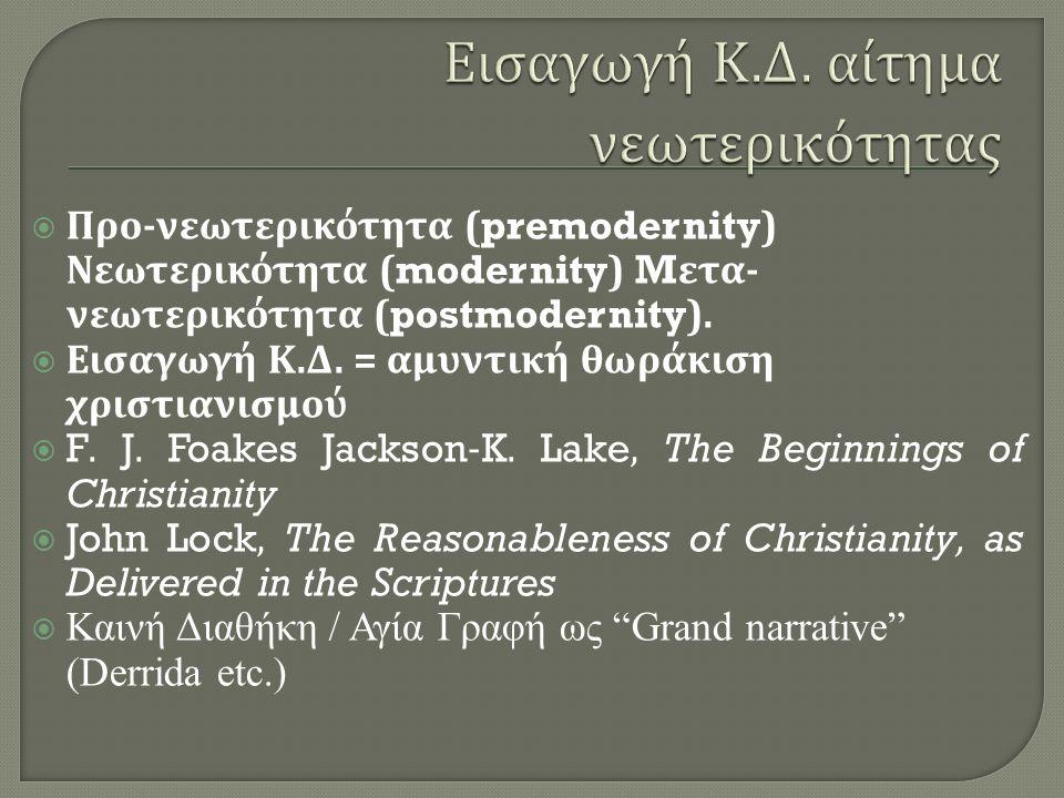  Προ - νεωτερικότητα (premodernity) Νεωτερικότητα (modernity) M ετα - νεωτερικότητα (postmodernity).