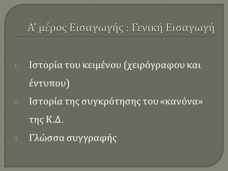 1. Ιστορία του κειμένου ( χειρόγραφου και έντυπου ) 2.