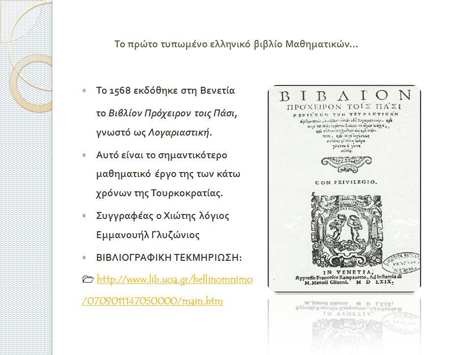 Το πρώτο τυπωμένο ελληνικό βιβλίο Μαθηματικών … Το 1568 εκδόθηκε στη Βενετία το Βιβλίον Πρόχειρον τοις Πάσι, γνωστό ως Λογαριαστική.