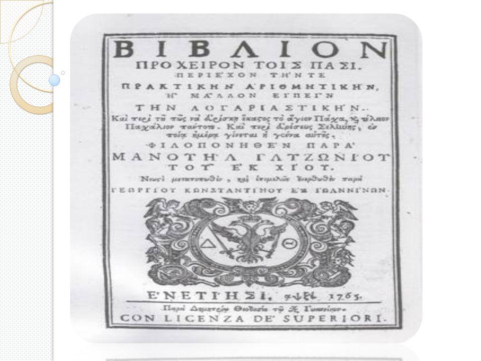 Οι επανεκδόσεις …  Η πλατιά διάδοση της Λογαριαστικής και η μεγάλη ζήτησή της στους μετέπειτα αιώνες είχαν σαν αποτέλεσμα να επανεκδοθεί 10 φορές.