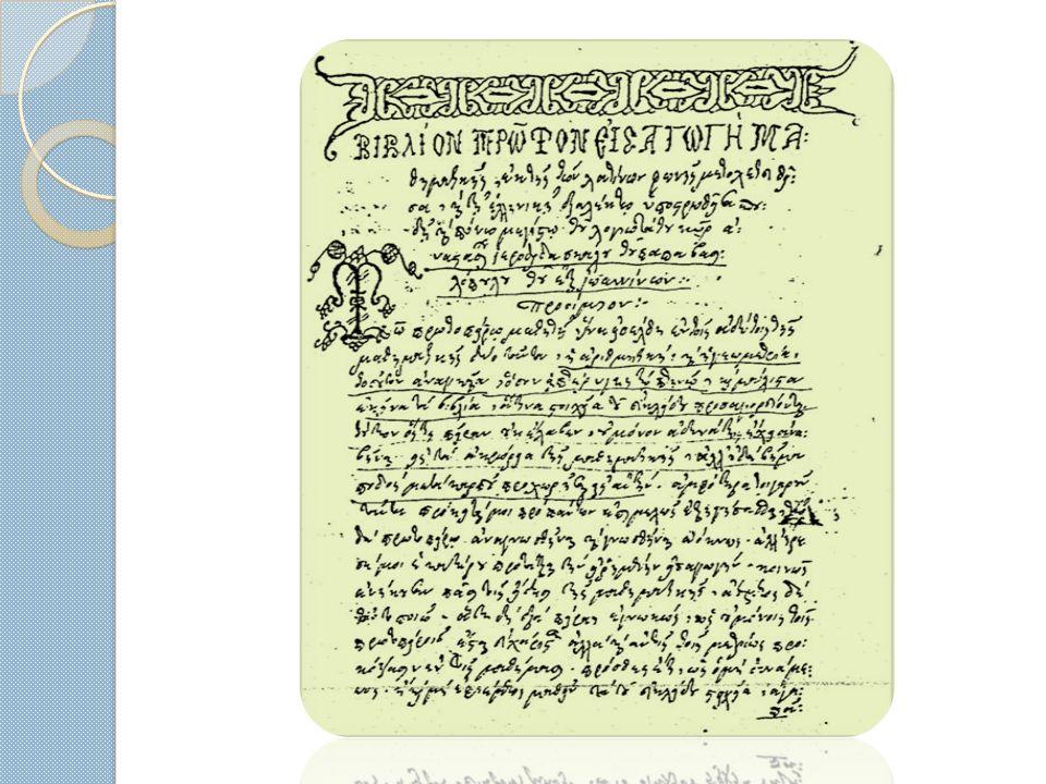 Ένα χειρόγραφο Μαθηματικών 1695