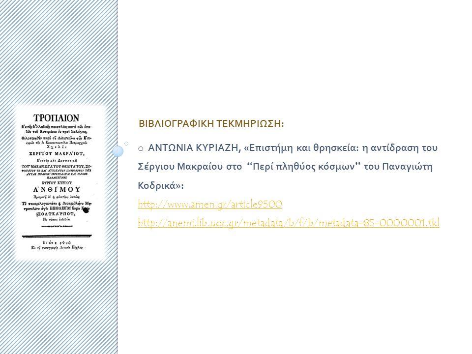 o o ΑΝΤΩΝΙΑ ΚΥΡΙΑΖΗ, « Επιστήμη και θρησκεία : η αντίδραση του Σέργιου Μακραίου στο Περί πληθύος κόσμων του Παναγιώτη Κοδρικά »: http://www.amen.gr/article9500 http://anemi.lib.uoc.gr/metadata/b/f/b/metadata-85-0000001.tkl http://www.amen.gr/article9500 http://anemi.lib.uoc.gr/metadata/b/f/b/metadata-85-0000001.tkl ΒΙΒΛΙΟΓΡΑΦΙΚΗ ΤΕΚΜΗΡΙΩΣΗ :