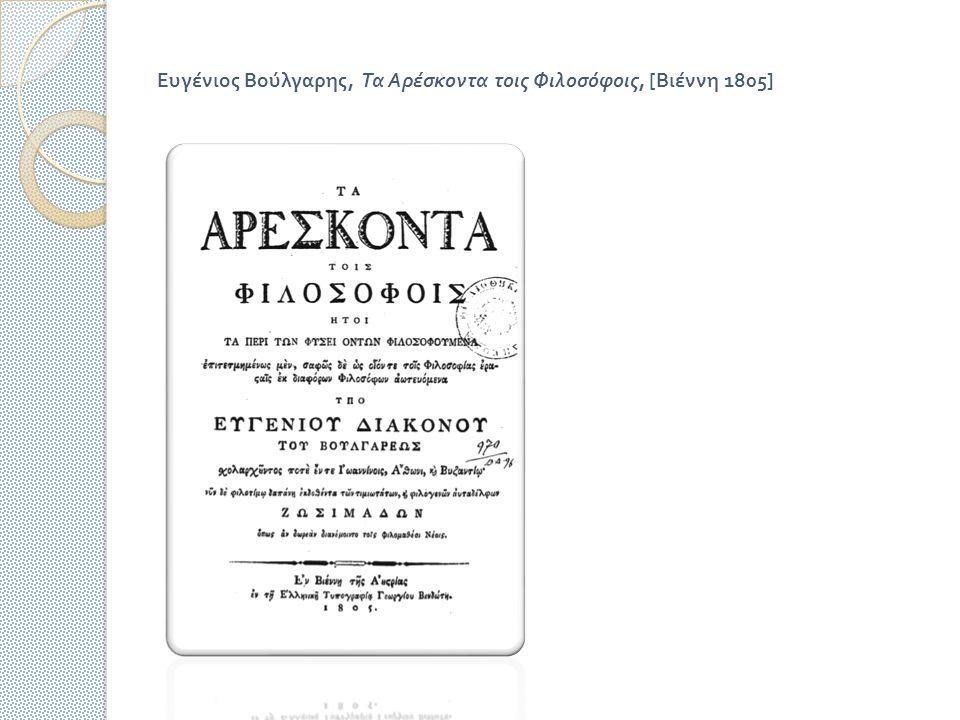 Ευγένιος Βούλγαρης, Τα Αρέσκοντα τοις Φιλοσόφοις, [ Βιέννη 1805]