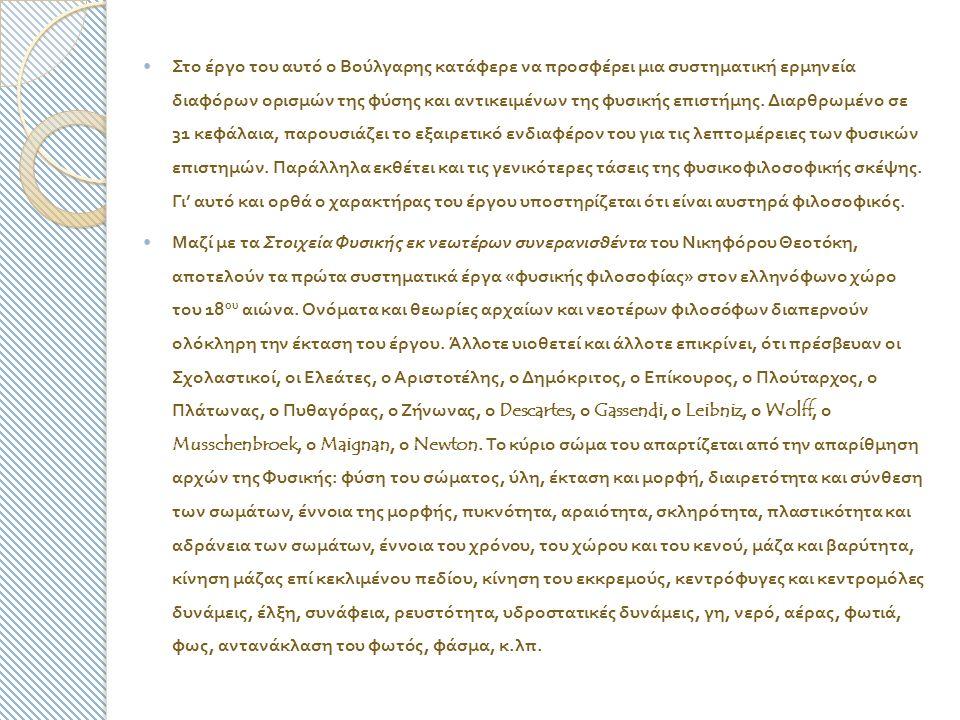 Στο έργο του αυτό ο Βούλγαρης κατάφερε να προσφέρει μια συστηματική ερμηνεία διαφόρων ορισμών της φύσης και αντικειμένων της φυσικής επιστήμης.