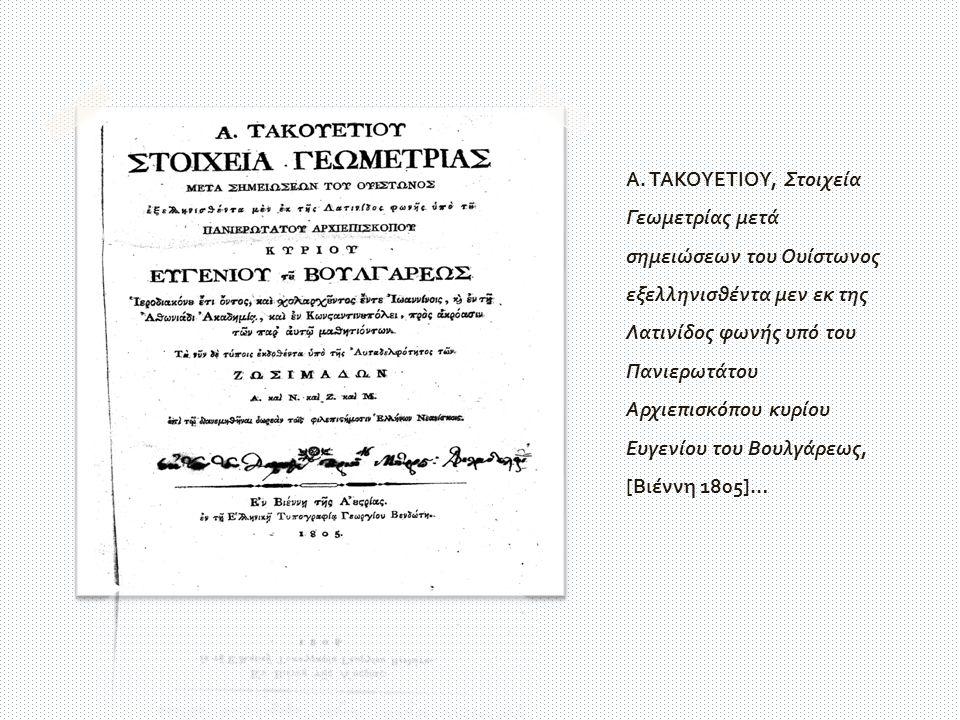 Α. ΤΑΚΟΥΕΤΙΟΥ, Στοιχεία Γεωμετρίας μετά σημειώσεων του Ουίστωνος εξελληνισθέντα μεν εκ της Λατινίδος φωνής υπό του Πανιερωτάτου Αρχιεπισκόπου κυρίου Ε