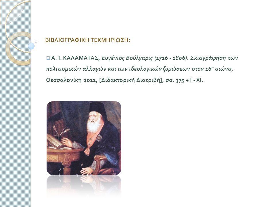 ΒΙΒΛΙΟΓΡΑΦΙΚΗ ΤΕΚΜΗΡΙΩΣΗ :  Α. Ι. ΚΑΛΑΜΑΤΑΣ, Ευγένιος Βούλγαρις (1716 - 1806).