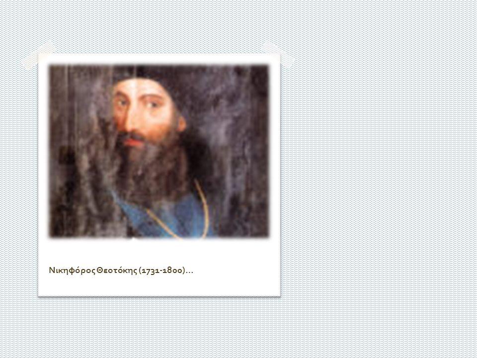 Νικηφόρος Θεοτόκης (1731-1800)…