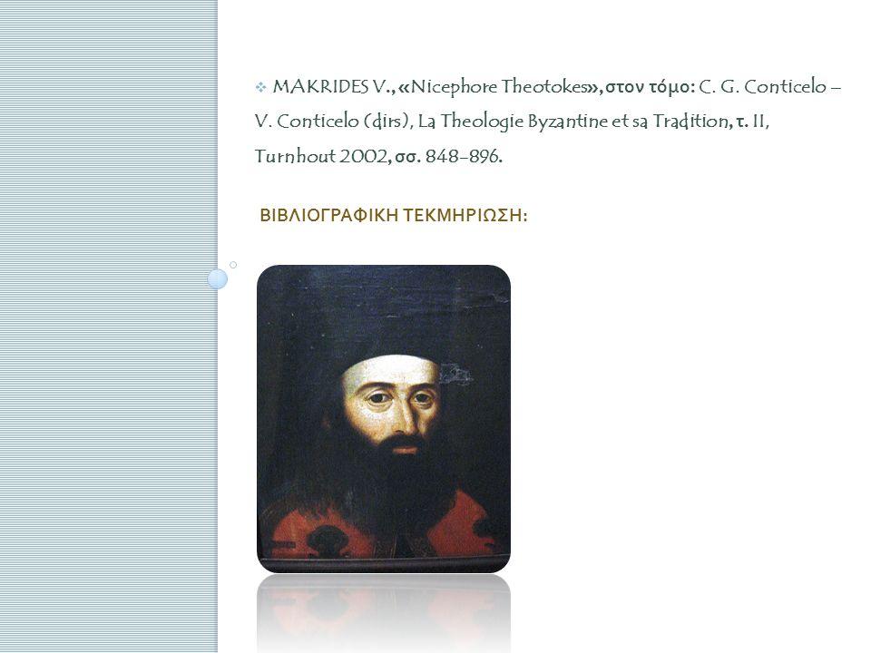 ΒΙΒΛΙΟΓΡΑΦΙΚΗ ΤΕΚΜΗΡΙΩΣΗ :  MAKRIDES V., « Nicephore Theotokes », στον τόμο : C.