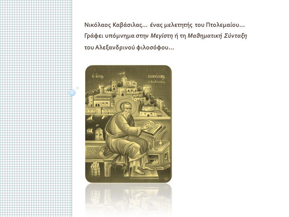 Νικόλαος Καβάσιλας … ένας μελετητής του Πτολεμαίου … Γράφει υπόμνημα στην Μεγίστη ή τη Μαθηματική Σύνταξη του Αλεξανδρινού φιλοσόφου …