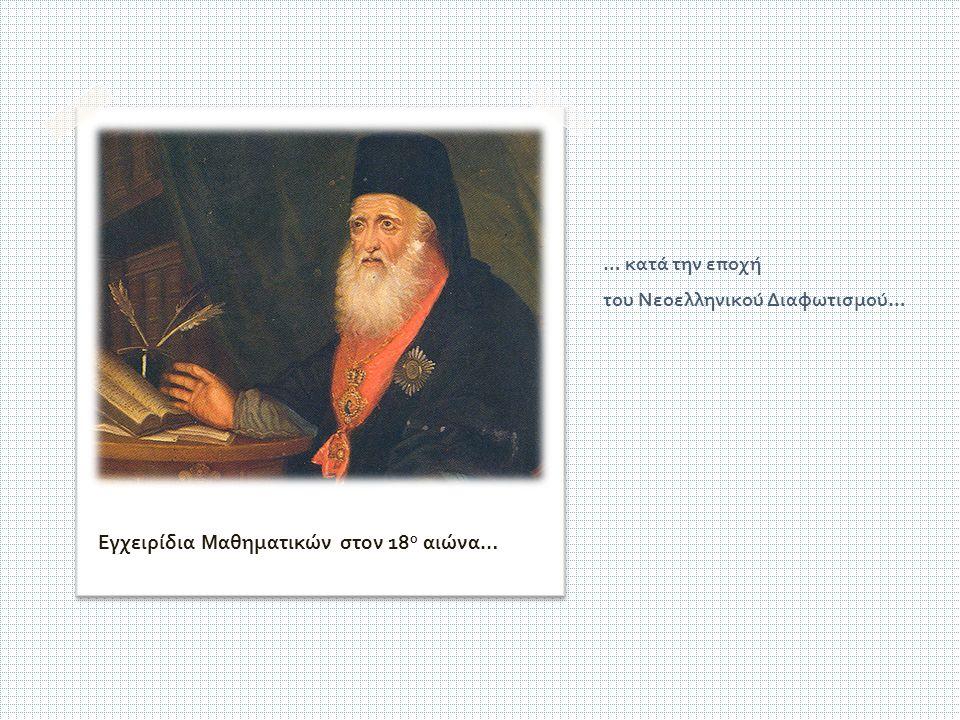 … κατά την εποχή του Νεοελληνικού Διαφωτισμού … Εγχειρίδια Μαθηματικών στον 18 ο αιώνα …