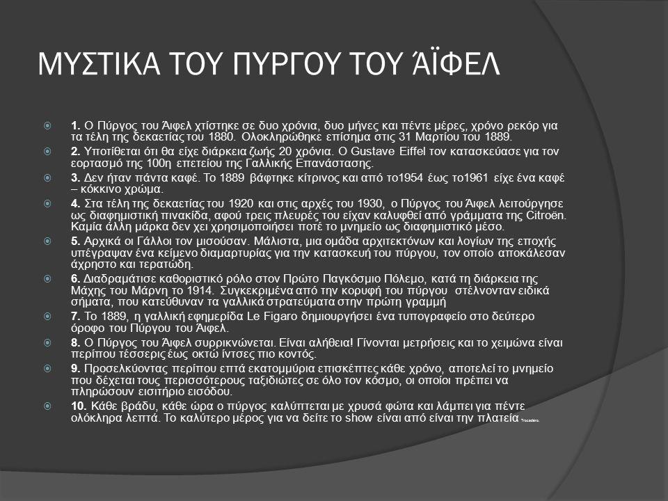 MYΣΤΙΚΑ ΤΟΥ ΠΥΡΓΟΥ ΤΟΥ ΆΪΦΕΛ  1.
