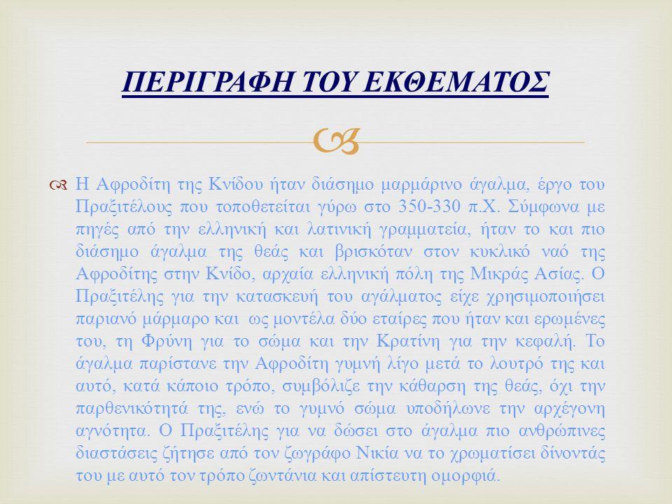   Η Αφροδίτη της Κνίδου ήταν διάσημο μαρμάρινο άγαλμα, έργο του Πραξιτέλους που τοποθετείται γύρω στο 350-330 π. Χ. Σύμφωνα με πηγές από την ελληνικ