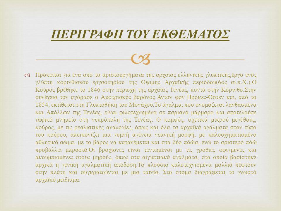   Πρόκειται για ένα από τα αριστουργήματα της αρχαίας ελληνικής γλυπτικής, έργο ενός γλύπτη κορινθιακού εργαστηρίου της Όψιμης Αρχαϊκής περιόδου (6 ος αι.