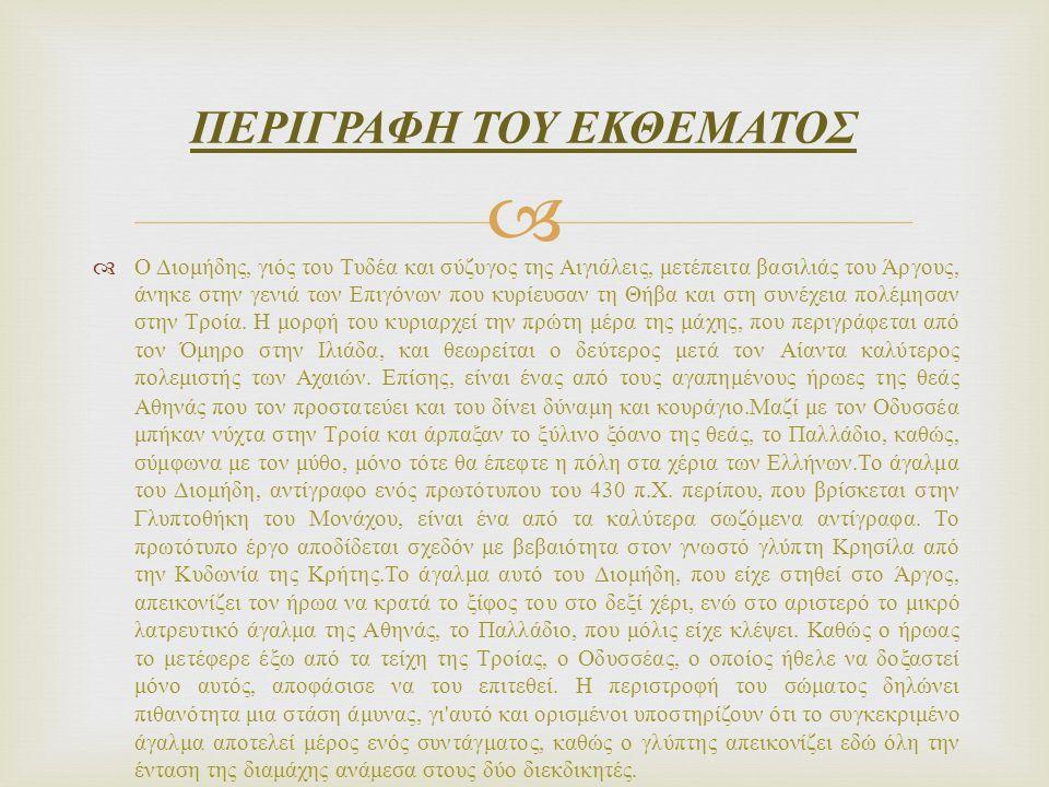  Ο Διομήδης, γιός του Τυδέα και σύζυγος της Αιγιάλεις, μετέπειτα βασιλιάς του Άργους, άνηκε στην γενιά των Επιγόνων που κυρίευσαν τη Θήβα και στη συνέχεια πολέμησαν στην Τροία.