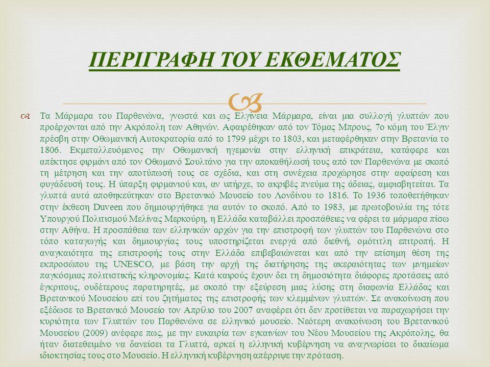   Τα Μάρμαρα του Παρθενώνα, γνωστά και ως Ελγίνεια Μάρμαρα, είναι μια συλλογή γλυπτών που προέρχονται από την Ακρόπολη των Αθηνών. Αφαιρέθηκαν από τ