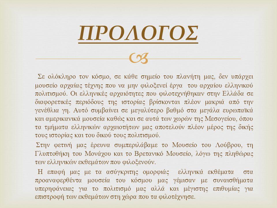  Σε ολόκληρο τον κόσμο, σε κάθε σημείο του πλανήτη μας, δεν υπάρχει μουσείο αρχαίας τέχνης που να μην φιλοξενεί έργα του αρχαίου ελληνικού πολιτισμού.