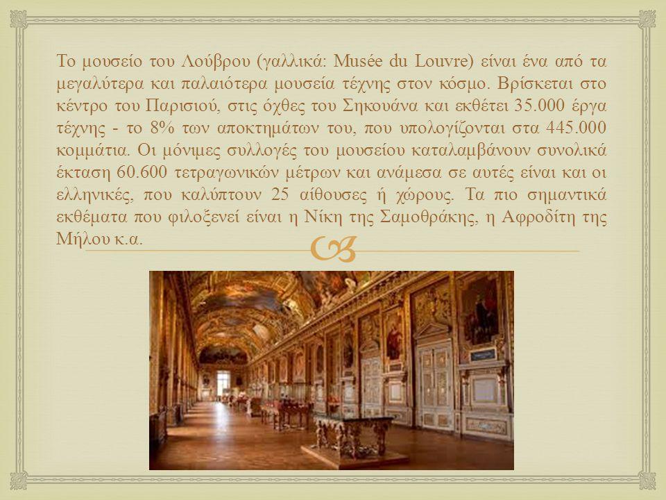  Το μουσείο του Λούβρου ( γαλλικά : Musée du Louvre) είναι ένα από τα μεγαλύτερα και παλαιότερα μουσεία τέχνης στον κόσμο. Βρίσκεται στο κέντρο του Π