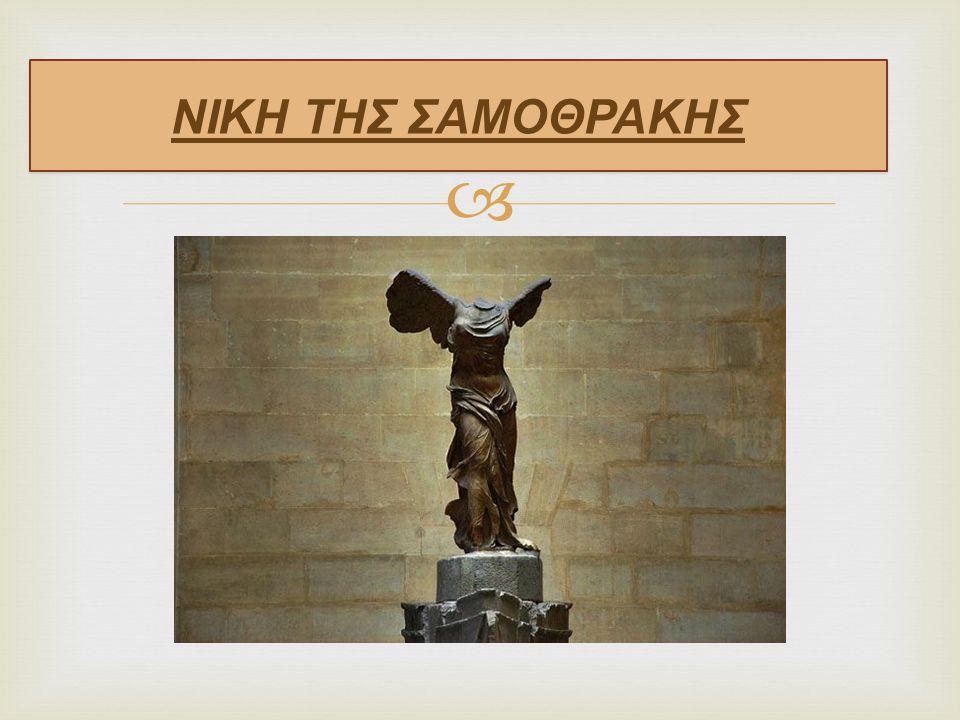   Η Νίκη της Σαμοθράκης είναι μαρμάρινο γλυπτό άγνωστου καλλιτέχνη της ελληνιστικής εποχής που βρέθηκε στο ιερό των μεγάλων Θεών στη Σαμοθράκη, και παριστάνει φτερωτή τη θεά Νίκη.