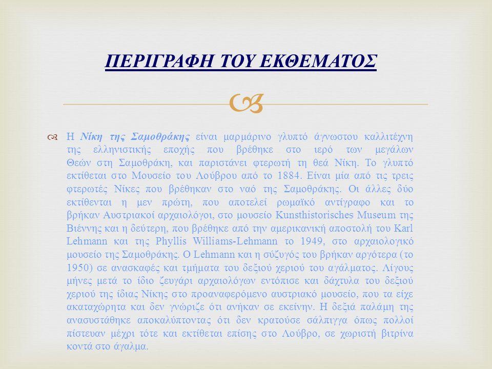   Η Νίκη της Σαμοθράκης είναι μαρμάρινο γλυπτό άγνωστου καλλιτέχνη της ελληνιστικής εποχής που βρέθηκε στο ιερό των μεγάλων Θεών στη Σαμοθράκη, και