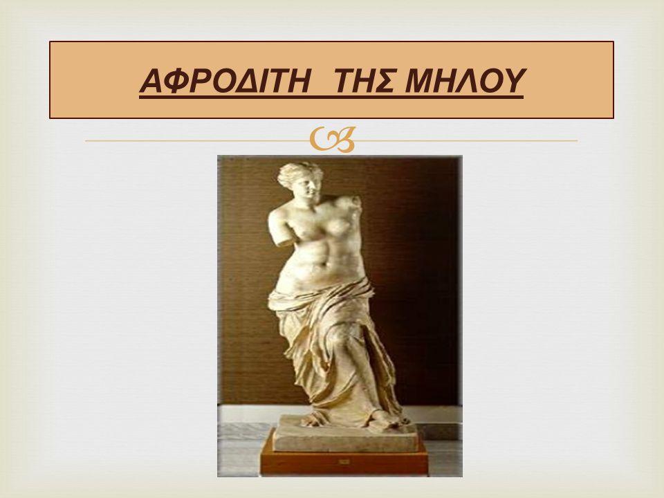  Η Αφροδίτη της Μήλου είναι ένα πολύ γνωστό μαρμάρινο άγαλμα, της ελληνιστικής εποχής, το οποίο βρέθηκε την άνοιξη του 1820 σε αγροτική περιοχή της Μήλου, σε θέση αρχαίου οικισμού, από έναν αγρότη που λεγόταν κατά πάσα πιθανότητα Θεόδωρος ή Γεώργιος Κεντρωτάς.