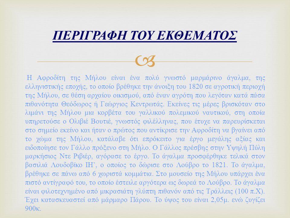  Η Αφροδίτη της Μήλου είναι ένα πολύ γνωστό μαρμάρινο άγαλμα, της ελληνιστικής εποχής, το οποίο βρέθηκε την άνοιξη του 1820 σε αγροτική περιοχή της Μ