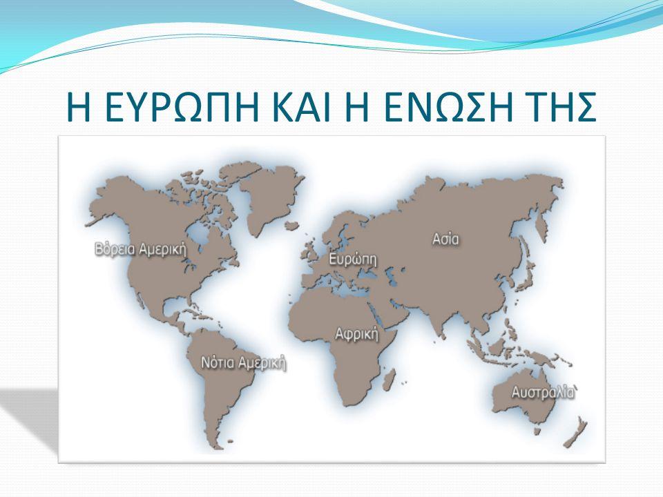 Η Ευρώπη αποτελεί μια ενιαία τεράστια χερσόνησο της Ασίας και για αυτό όλο μαζί ονομάζεται Ευρασία.