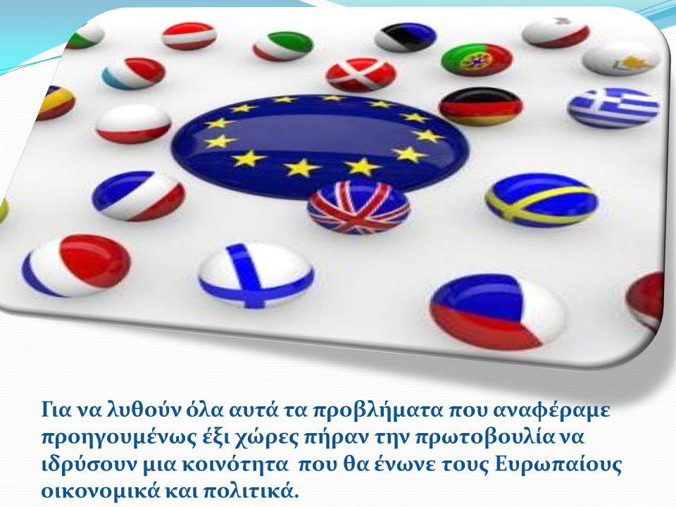 Για να λυθούν όλα αυτά τα προβλήματα που αναφέραμε προηγουμένως έξι χώρες πήραν την πρωτοβουλία να ιδρύσουν μια κοινότητα που θα ένωνε τους Ευρωπαίους οικονομικά και πολιτικά.