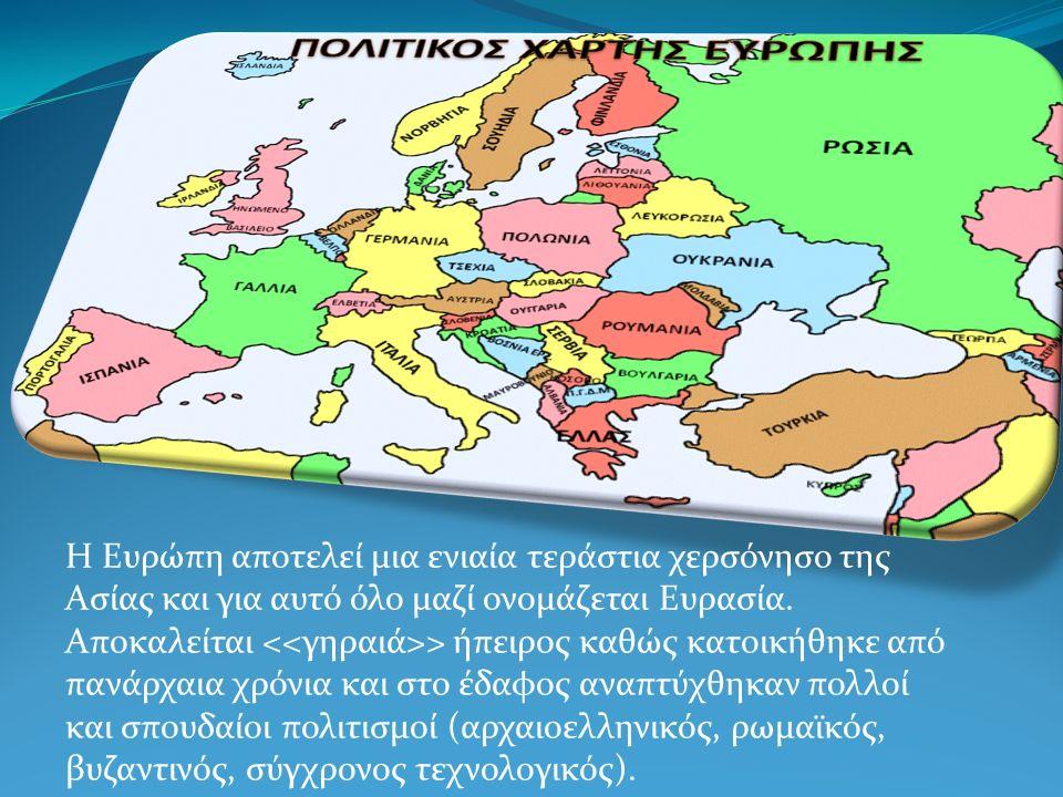 Κάθε επίτροπος έχει ευθύνη να αποσκοπήσει το συμφέρον όλων των κρατών της ένωσης και όχι μόνο μιας χώρας.