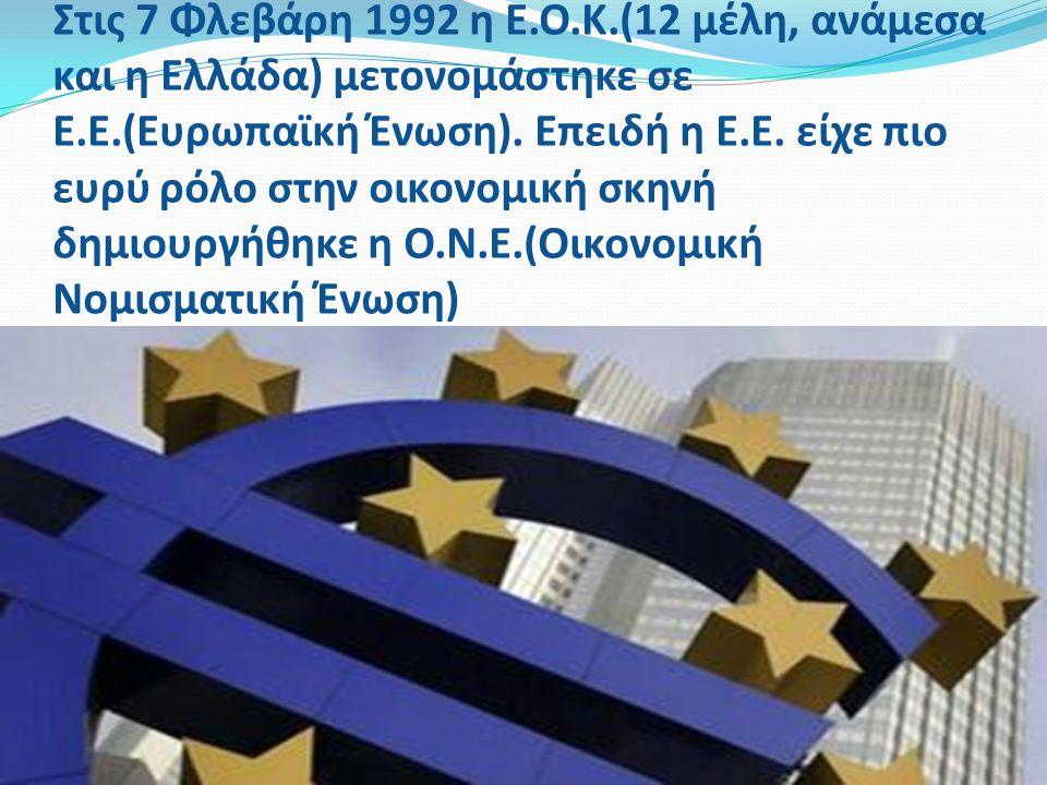 Στις 7 Φλεβάρη 1992 η Ε.Ο.Κ.(12 μέλη, ανάμεσα και η Ελλάδα) μετονομάστηκε σε Ε.Ε.(Ευρωπαϊκή Ένωση).