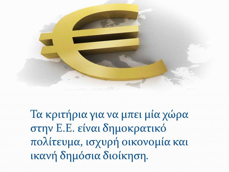 Τα κριτήρια για να μπει μία χώρα στην Ε.Ε.
