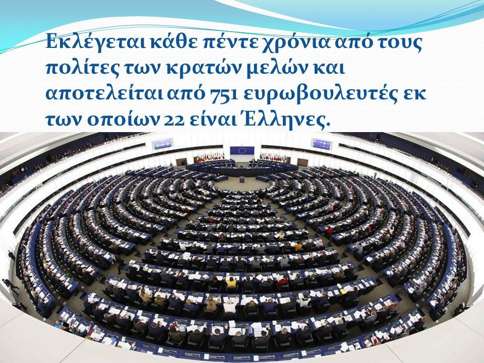 Εκλέγεται κάθε πέντε χρόνια από τους πολίτες των κρατών μελών και αποτελείται από 751 ευρωβουλευτές εκ των οποίων 22 είναι Έλληνες.