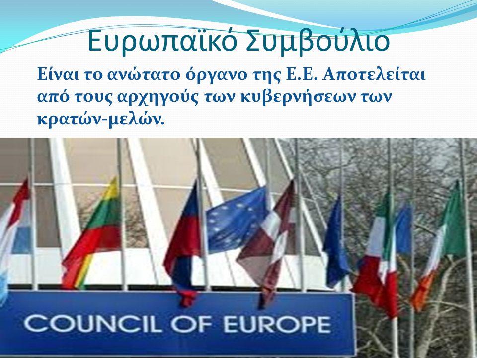 Ευρωπαϊκό Συμβούλιο Είναι το ανώτατο όργανο της Ε.Ε.