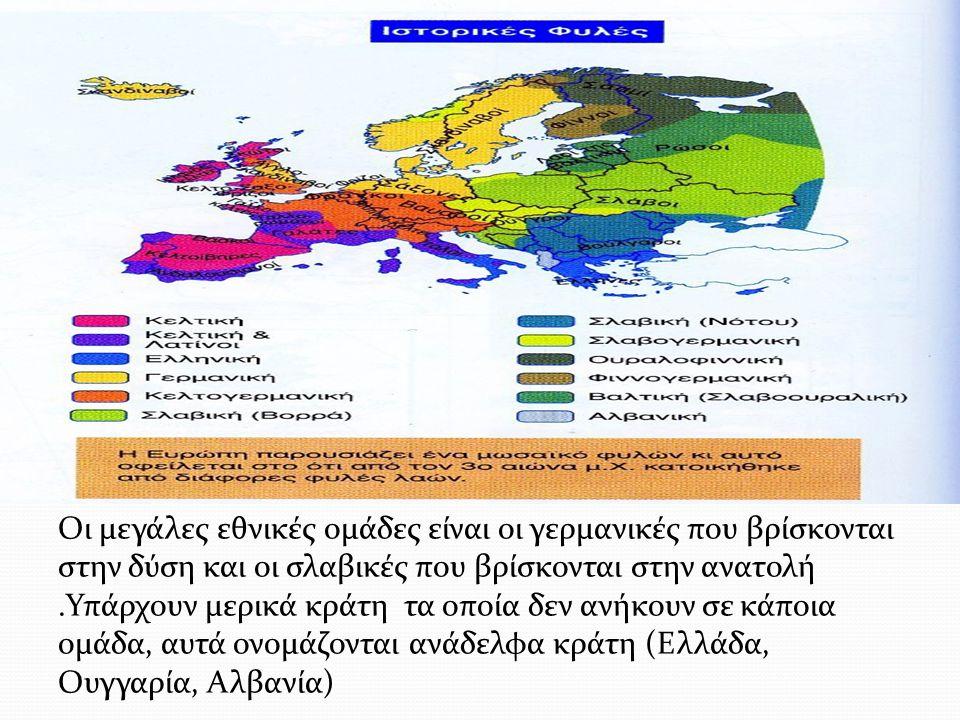 Οι μεγάλες εθνικές ομάδες είναι οι γερμανικές που βρίσκονται στην δύση και οι σλαβικές που βρίσκονται στην ανατολή.Υπάρχουν μερικά κράτη τα οποία δεν ανήκουν σε κάποια ομάδα, αυτά ονομάζονται ανάδελφα κράτη (Ελλάδα, Ουγγαρία, Αλβανία)