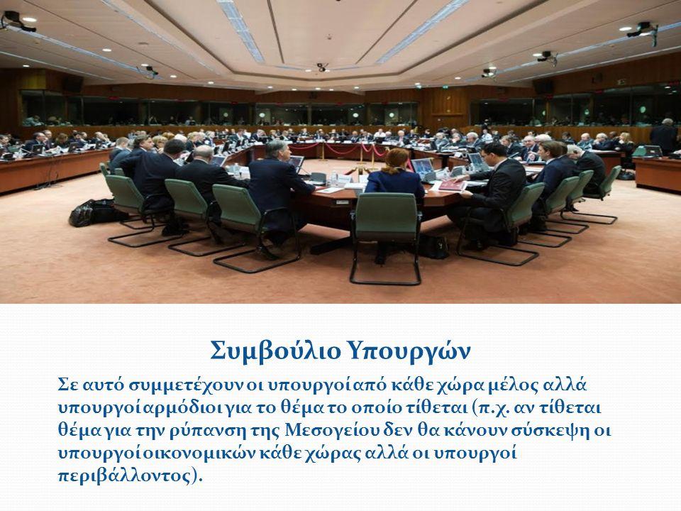 Συμβούλιο Υπουργών Σε αυτό συμμετέχουν οι υπουργοί από κάθε χώρα μέλος αλλά υπουργοί αρμόδιοι για το θέμα το οποίο τίθεται (π.χ.