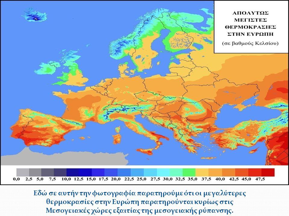 Εδώ σε αυτήν την φωτογραφία παρατηρούμε ότι οι μεγαλύτερες θερμοκρασίες στην Ευρώπη παρατηρούνται κυρίως στις Μεσογειακές χώρες εξαιτίας της μεσογειακής ρύπανσης.