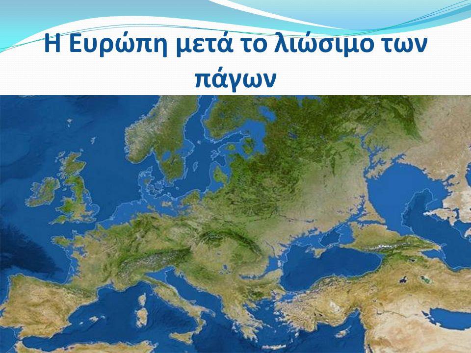Η Ευρώπη μετά το λιώσιμο των πάγων