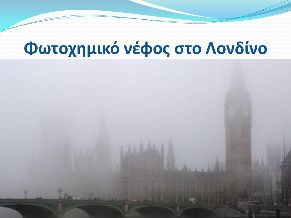 Φωτοχημικό νέφος στο Λονδίνο