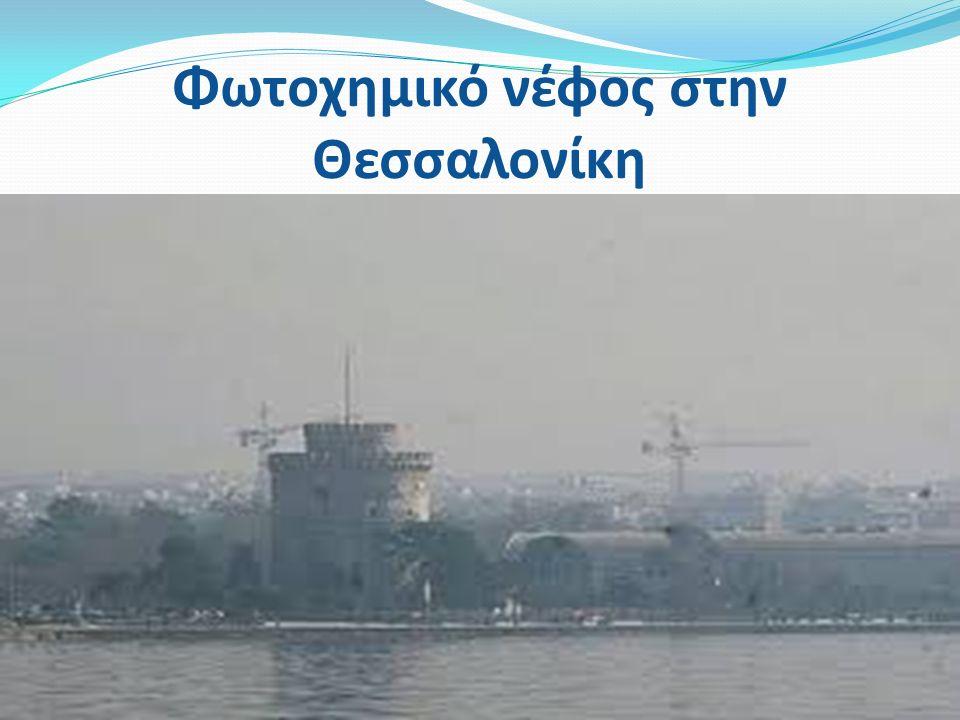 Φωτοχημικό νέφος στην Θεσσαλονίκη
