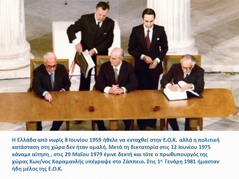 Η Ελλάδα από νωρίς 8 Ιουνίου 1959 ήθελε να ενταχθεί στην Ε.Ο.Κ.