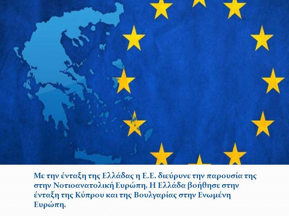 Με την ένταξη της Ελλάδας η Ε.Ε. διεύρυνε την παρουσία της στην Νοτιοανατολική Ευρώπη.