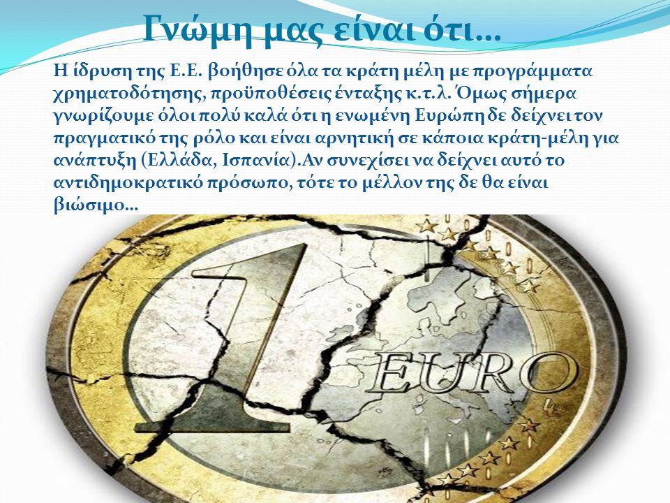 Η ίδρυση της Ε.Ε.