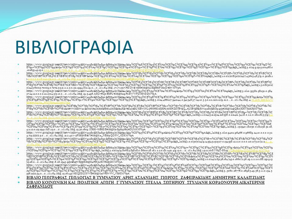 ΒΙΒΛΙΟΓΡΑΦΙΑ https://www.google.gr/search?newwindow=1&biw=1280&bih=890&tbm=isch&sa=1&q=%CE%98%CE%95%CE%A3%CE%9C%CE%99%CE%9A%CE%91+%CE%9F%CE%A1%CE%93%CE%91%CE%9D%C E%91+%CE%95%CE%95&oq=%CE%98%CE%95%CE%A3%CE%9C%CE%99%CE%9A%CE%91+%CE%9F%CE%A1%CE%93%CE%91%CE%9D%CE%91+%CE%95%CE%95&gs_l=img.3..0i24.92315.100468.0.102653.45.23.0.5.5.0.243.2308.7j13j1.21.0....0...1c.1.64.img..27.18.1466.9KvMkS_8hfA#imgrc=qhhRMvaVvw6zsM%3A.5.5.0.243.2308.7j13j1.21.0....0...1c.1.64.img..27.18.1466.9KvMkS_8hfA#imgrc=qhhRMvaVvw6zsM%3A https://www.google.gr/search?newwindow=1&biw=1280&bih=890&tbm=isch&sa=1&q=%CE%B5%CF%85%CF%81%CF%89%CF%80%CE%B1%CE%B9%CE%BA%CE%BF+%CF%83%CF%85%CE%BC%CE %B2%CE%BF%CF%85%CE%BB%CE%B9%CE%BF&oq=%CE%95%CE%A5%CE%A1%CE%A9%CE%A0%CE%91%CE%99%CE%9A%CE%9F+%CE%A3&gs_l=img.1.0.0l2j0i8i30j0i24l7.43603.48379.0.50281.1 1.11.0.0.0.0.118.1142.2j9.11.0....0...1c.1.64.img..0.11.1137.XA42smB_yYc#imgrc=72UjMTT4aHaR2M%3A11.0.0.0.0.118.1142.2j9.11.0....0...1c.1.64.img..0.11.1137.XA42smB_yYc#imgrc=72UjMTT4aHaR2M%3A https://www.google.gr/search?newwindow=1&biw=1280&bih=890&tbm=isch&sa=1&q=%CF%83%CF%85%CE%BC%CE%B2%CE%BF%CF%8D%CE%BB%CE%B9%CE%BF+%CF%85%CF%80%CE%BF%C F%85%CF%81%CE%B3%CF%8E%CE%BD+%CE%B5%CE%B5&oq=%CE%A3%CE%A5%CE%9C%CE%92%CE%9F%CE%A5%CE%9B%CE%99%CE%9F+%CE%A5%CE%A0%CE%9F&gs_l=img.1.3.0i8i30l2j 0i24l3.60013.70009.0.72721.35.21.2.2.3.0.122.1994.8j11.19.0....0...1c.1.64.img..17.17.1357.HSOj-aj-sp8#imgrc=IEgBmFcn0DenwM%3A https://www.google.gr/search?newwindow=1&biw=1280&bih=890&tbm=isch&sa=1&q=%CE%95%CE%A5%CE%A1%CE%A9&oq=%CE%95%CE%A5%CE%A1%CE%A9&gs_l=img.3..0l10.55382.58252.0.584 27.24.12.0.0.0.0.111.1004.5j5.10.0....0...1c.1.64.img..19.5.496.AEO76Q0BhPU#imgrc=9PuEWWFZTeNdGM%3A https://www.google.gr/search?newwindow=1&biw=1280&bih=890&tbm=isch&sa=1&q=%CE%95%CE%9B%CE%9B%CE%91%CE%94%CE%91+%CE%9A%CE%91%CE%99+%CE%95%CE%95&oq=%CE%9 5%CE%9B%CE%9B%CE%91%CE%94%CE%91+%CE%9A%CE%91%CE%99+%CE%95%CE%95&gs_l=img.3..0i24.466227.541044.0.541346.37.24.10.3.5.0.112.2101.12j9.21.0....0...1c.1.64.img..4.3