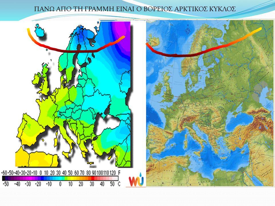 Η Ευρώπη πριν το λιώσιμο των πάγων δηλαδή όπως είναι τώρα