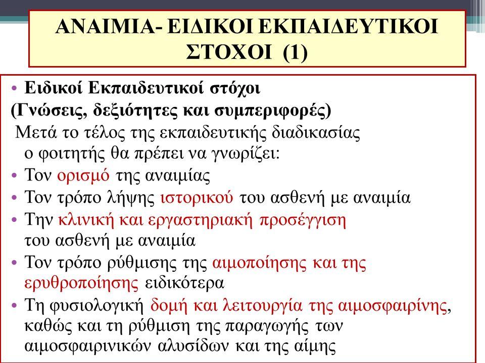 ΑΝΑΙΜΙΑ- ΕΙΔΙΚΟΙ ΕΚΠΑΙΔΕΥΤΙΚΟΙ ΣΤΟΧΟΙ (1) Ειδικοί Εκπαιδευτικοί στόχοι (Γνώσεις, δεξιότητες και συμπεριφορές) Μετά το τέλος της εκπαιδευτικής διαδικασ