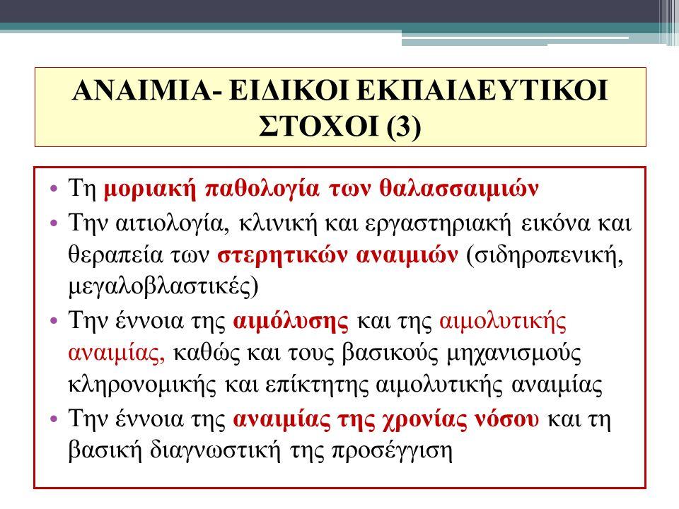 ΑΝΑΙΜΙΑ- ΕΙΔΙΚΟΙ ΕΚΠΑΙΔΕΥΤΙΚΟΙ ΣΤΟΧΟΙ (3) Τη μοριακή παθολογία των θαλασσαιμιών Την αιτιολογία, κλινική και εργαστηριακή εικόνα και θεραπεία των στερη
