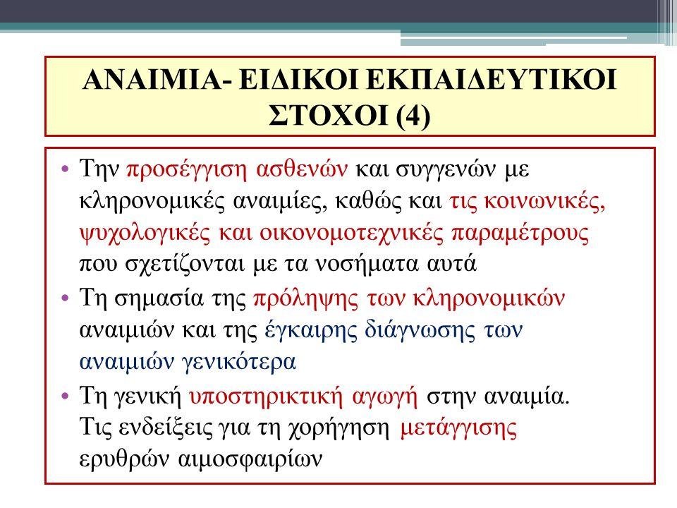 ΑΝΑΙΜΙΑ- ΕΙΔΙΚΟΙ ΕΚΠΑΙΔΕΥΤΙΚΟΙ ΣΤΟΧΟΙ (5) Τη βασική φαρμακολογία των σκευασμάτων σιδήρου, βιταμίνης Β12 και φυλλικού Την αντιμετώπιση των αγγειοαποφρακτικών κρίσεων στη δρεπανοκυτταρική νόσο, καθώς και της οξείας αιμόλυσης Το ρόλο της μεταμόσχευσης μυελού σε νοσήματα που εκδηλώνονται με αναιμία