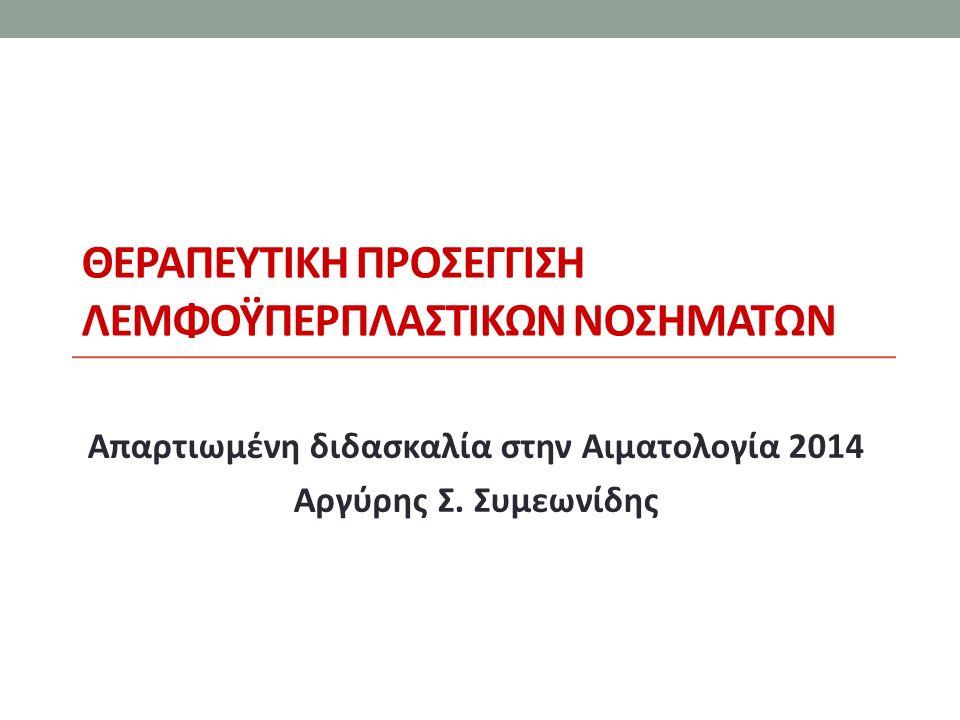 ΘΕΡΑΠΕΥΤΙΚΗ ΠΡΟΣΕΓΓΙΣΗ ΛΕΜΦΟΫΠΕΡΠΛΑΣΤΙΚΩΝ ΝΟΣΗΜΑΤΩΝ Απαρτιωμένη διδασκαλία στην Αιματολογία 2014 Αργύρης Σ. Συμεωνίδης