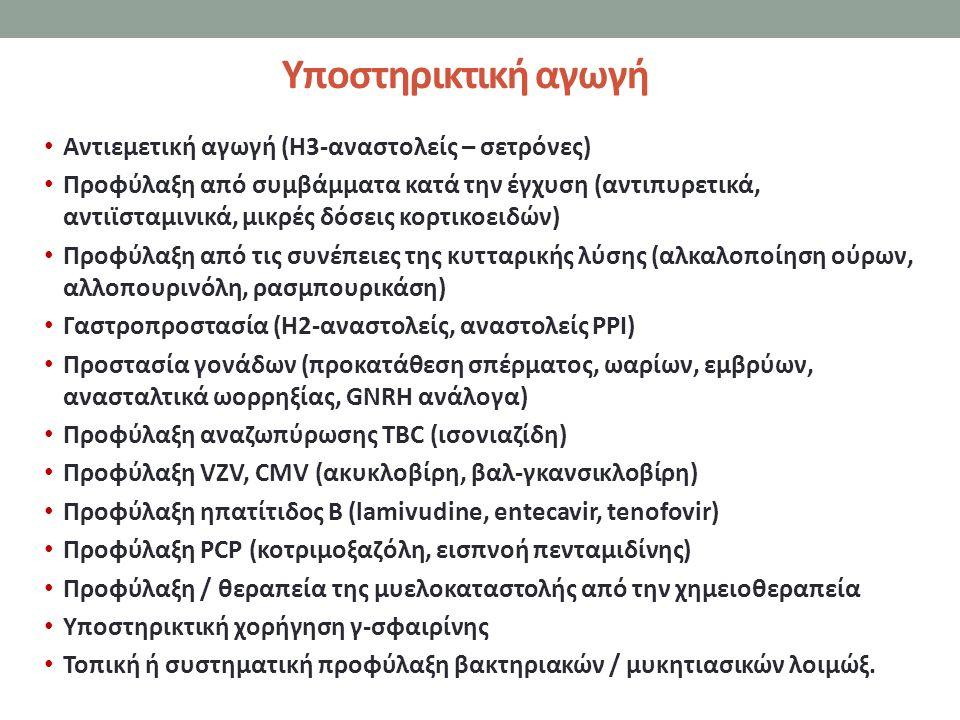Υποστηρικτική αγωγή Αντιεμετική αγωγή (Η3-αναστολείς – σετρόνες) Προφύλαξη από συμβάμματα κατά την έγχυση (αντιπυρετικά, αντιϊσταμινικά, μικρές δόσεις κορτικοειδών) Προφύλαξη από τις συνέπειες της κυτταρικής λύσης (αλκαλοποίηση ούρων, αλλοπουρινόλη, ρασμπουρικάση) Γαστροπροστασία (Η2-αναστολείς, αναστολείς PPI) Προστασία γονάδων (προκατάθεση σπέρματος, ωαρίων, εμβρύων, ανασταλτικά ωορρηξίας, GNRH ανάλογα) Προφύλαξη αναζωπύρωσης TBC (ισονιαζίδη) Προφύλαξη VZV, CMV (ακυκλοβίρη, βαλ-γκανσικλοβίρη) Προφύλαξη ηπατίτιδος Β (lamivudine, entecavir, tenofovir) Προφύλαξη PCP (κοτριμοξαζόλη, εισπνοή πενταμιδίνης) Προφύλαξη / θεραπεία της μυελοκαταστολής από την χημειοθεραπεία Υποστηρικτική χορήγηση γ-σφαιρίνης Τοπική ή συστηματική προφύλαξη βακτηριακών / μυκητιασικών λοιμώξ.