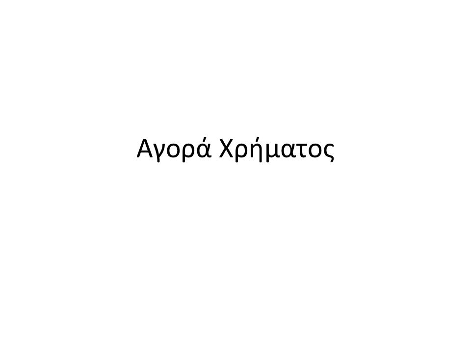ΡΑΝΤΕΣ